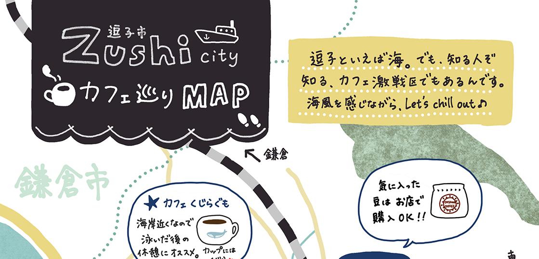 逗子カフェマップ ブログトップ画像