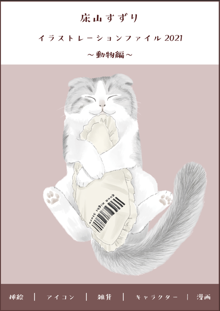 動物イラストのポートフォリオイメージ