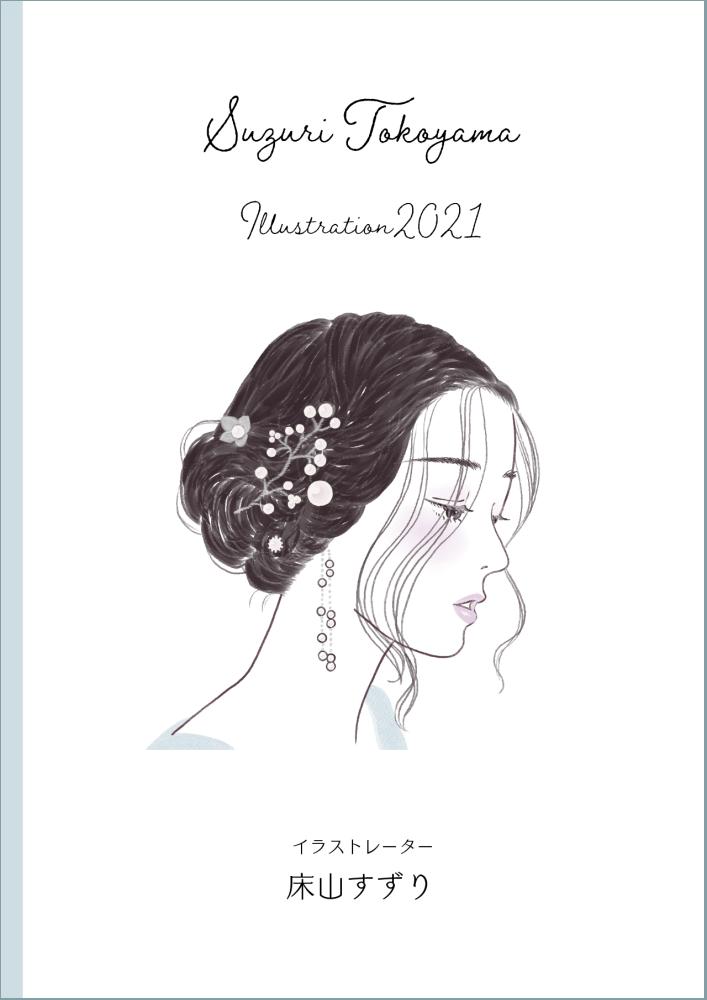 女性イラストのポートフォリオイメージ