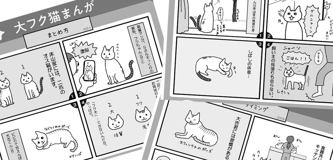 『大フク猫まんが』イメージ画像